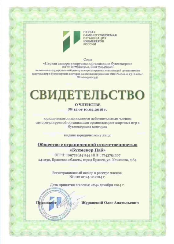 россии союз букмекеров